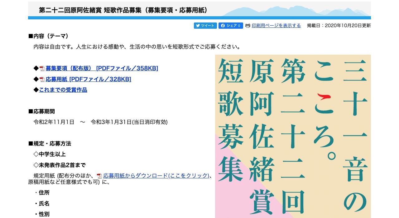 第二十二回原阿佐緒賞【2021年1月31日締切】
