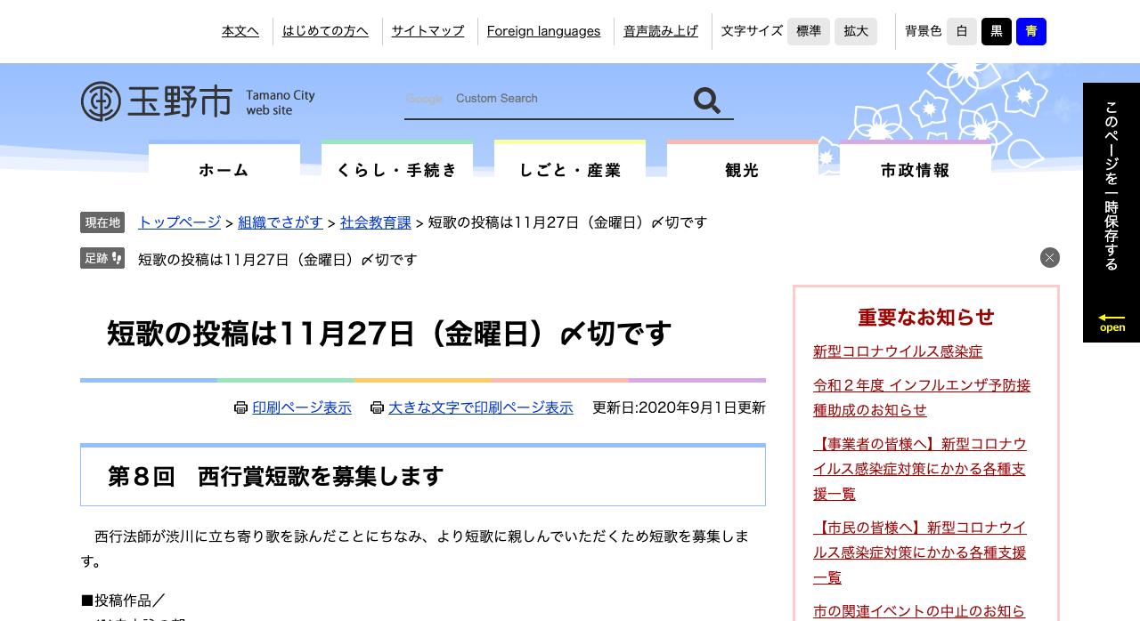 第8回 西行賞短歌【2020年11月27日締切】