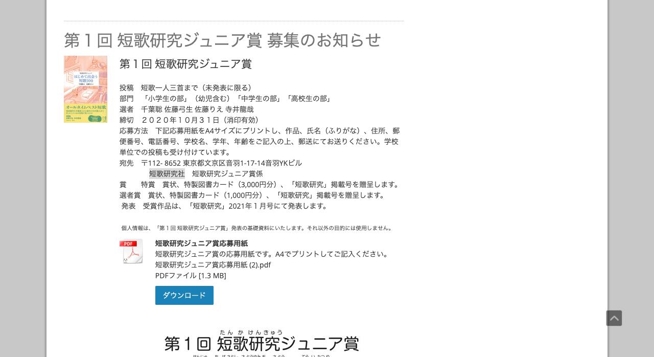 第1回 短歌研究ジュニア賞【2020年10月31日締切】