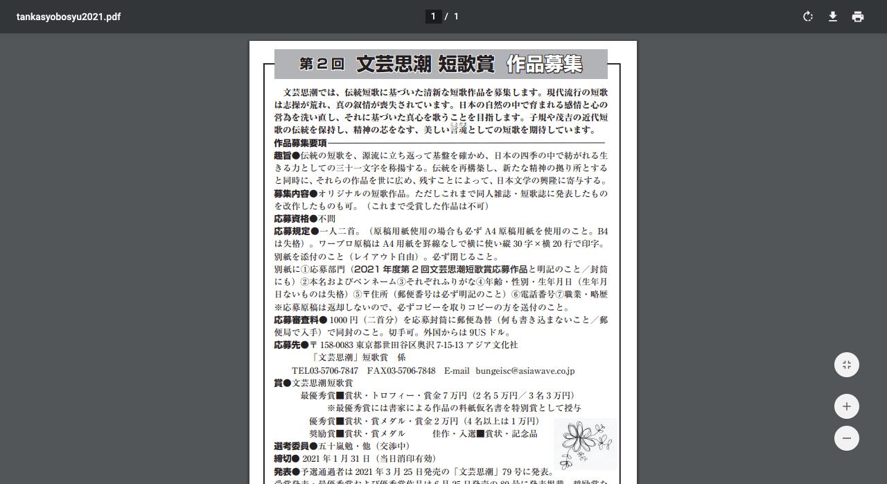 第2回文芸思潮 短歌賞【2021年1月31日締切】