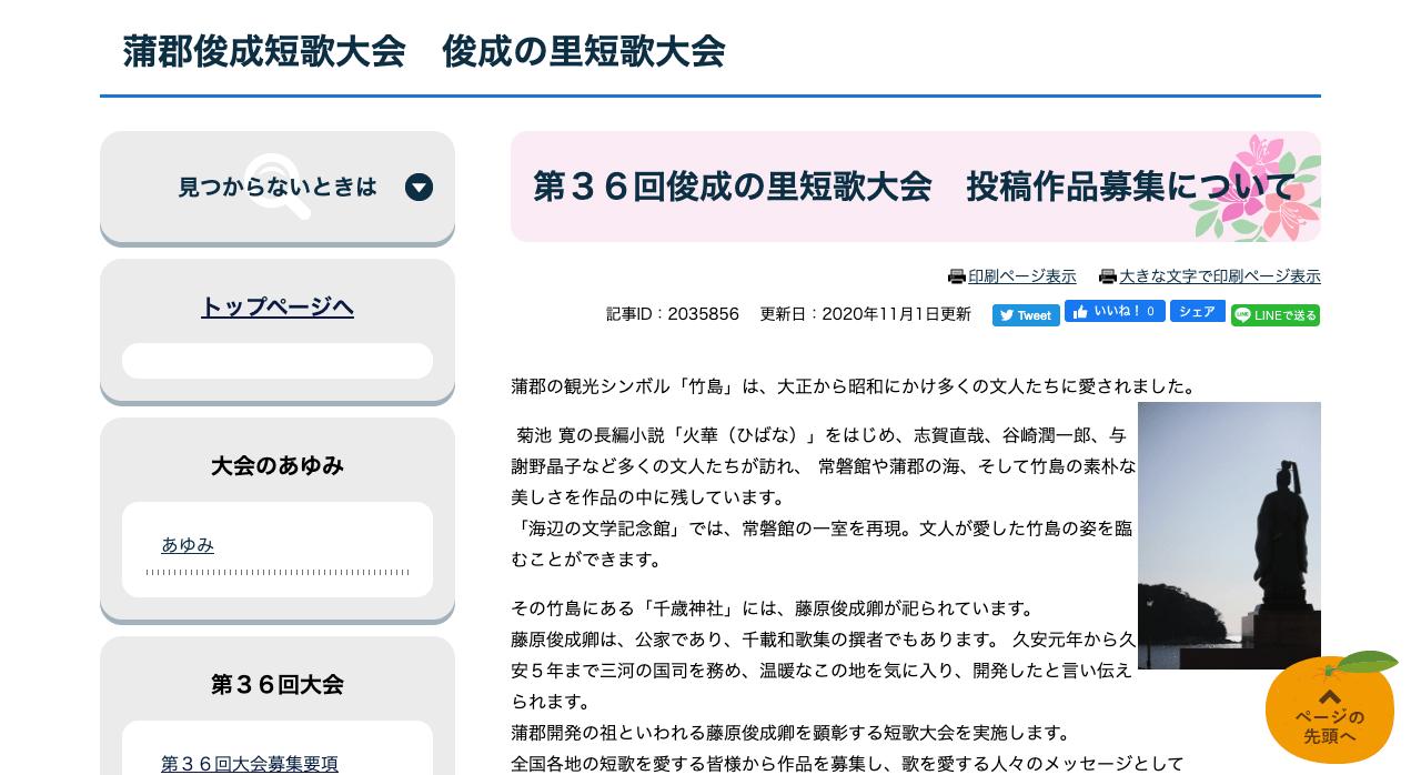第36回俊成の里短歌大会【2021年1月22日締切】