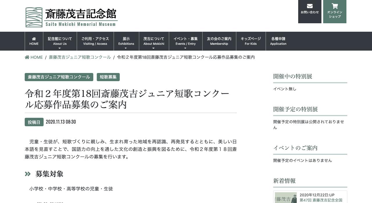 令和2年度第18回斎藤茂吉ジュニア短歌コンクール【2021年1月15日締切】