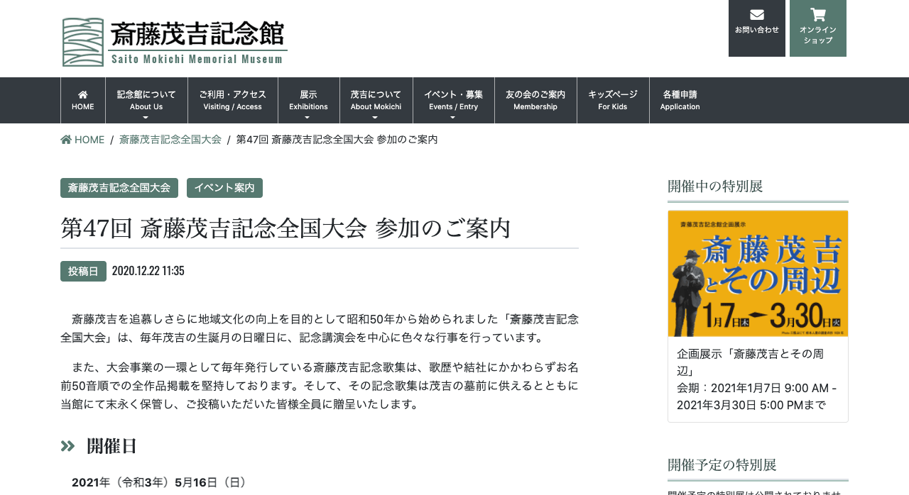 第47回斎藤茂吉記念全国大会【2021年3月5日締切】
