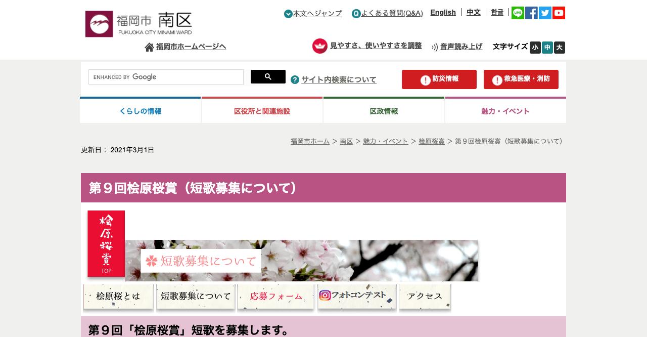 第9回「桧原桜賞」【2021年9月30日締切】