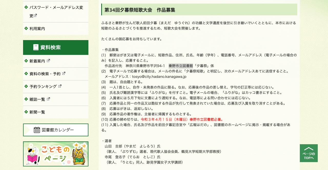第34回夕暮祭短歌大会【2021年4月15日締切】