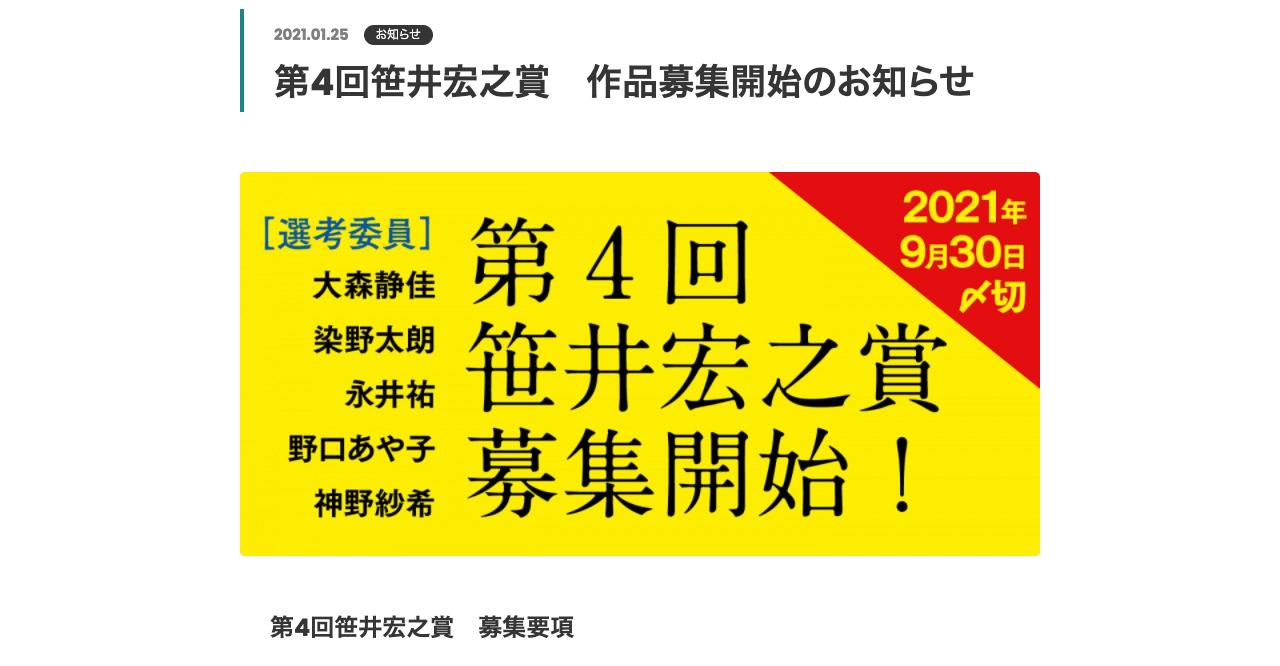 第4回笹井宏之賞【2021年9月30日締切】