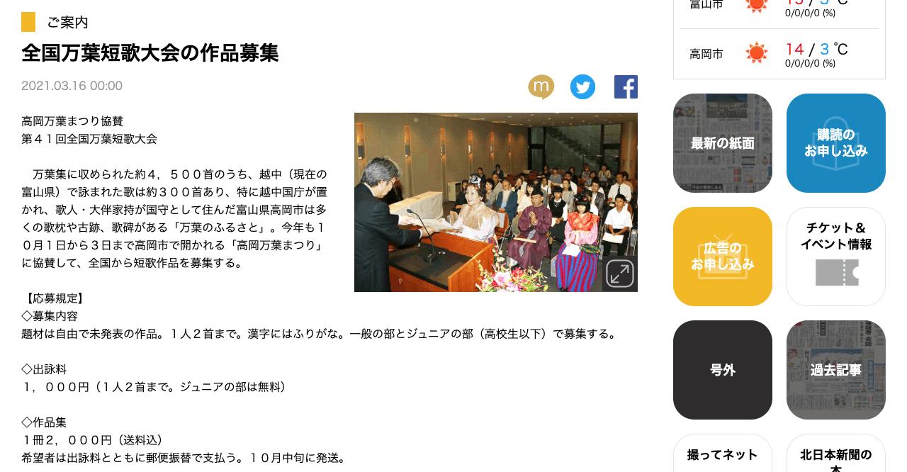 第41回全国万葉短歌大会【2021年6月4日締切】