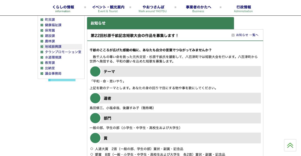 第22回杉原千畝記念短歌大会【2021年6月1日締切】
