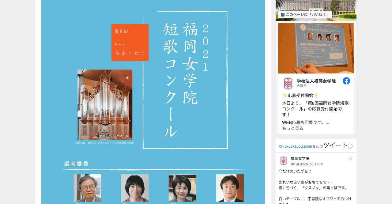 第8回福岡女学院短歌コンクール【2021年8月17日締切】