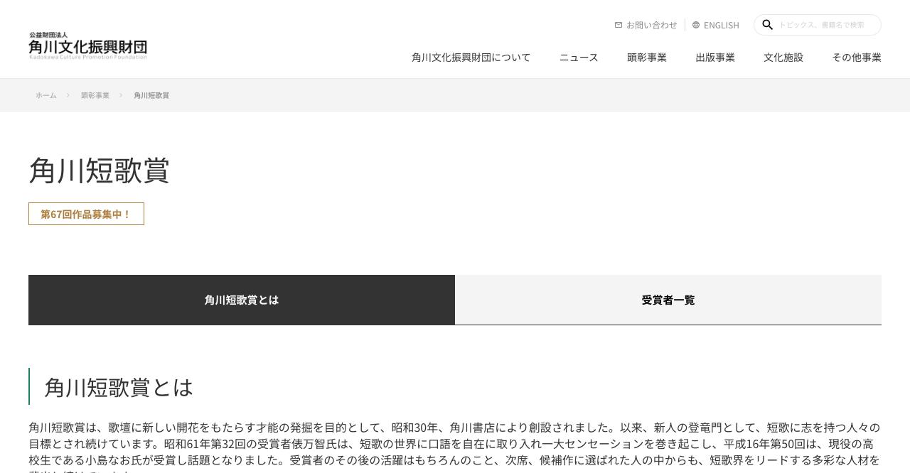 第67回角川短歌賞【2021年5月31日締切】