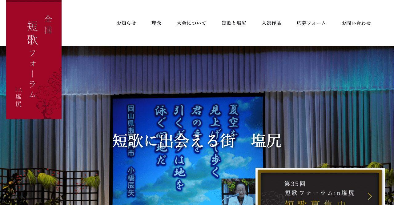 第35回全国短歌フォーラムin塩尻【2021年6月18日締切】