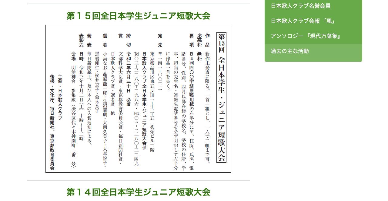 第15回全日本学生ジュニア短歌大会【2021年6月30日締切】