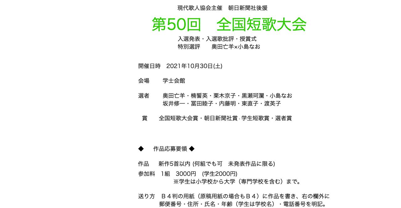 第50回全国短歌大会【2021年6月21日締切】