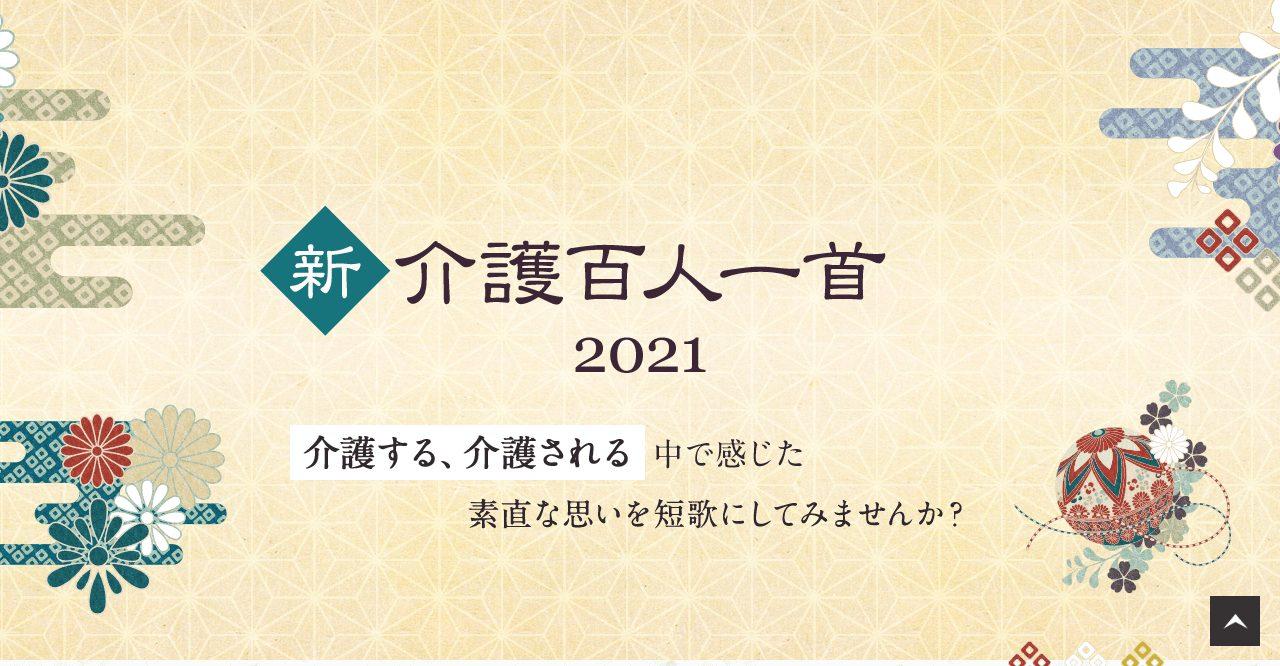 新・介護百人一首2021【2021年9月6日締切】
