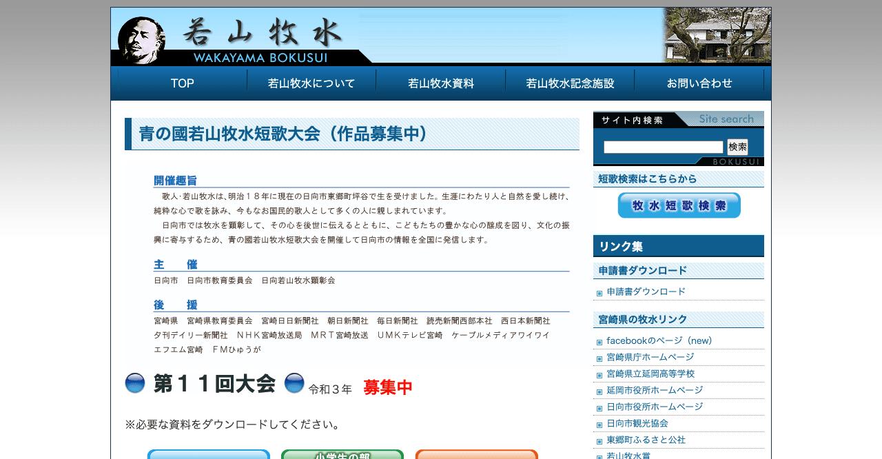 第11回青の國若山牧水短歌大会【2021年8月13日締切】