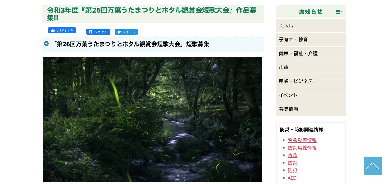 ホタル観賞会短歌大会【2021年5月6日締切】