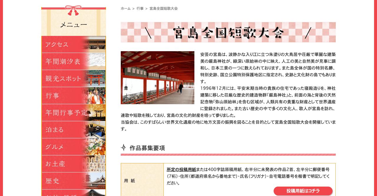 第37回宮島全国短歌大会【2021年8月10日締切】