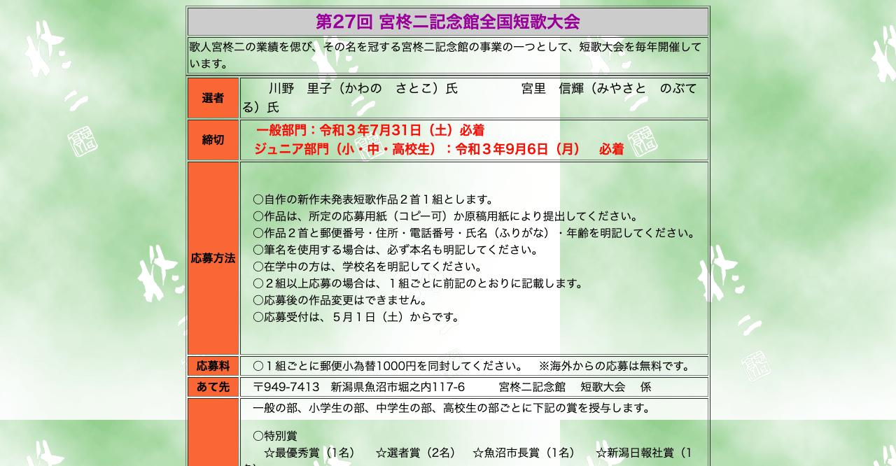 第27回 宮柊二記念館全国短歌大会【2021年7月31日締切】