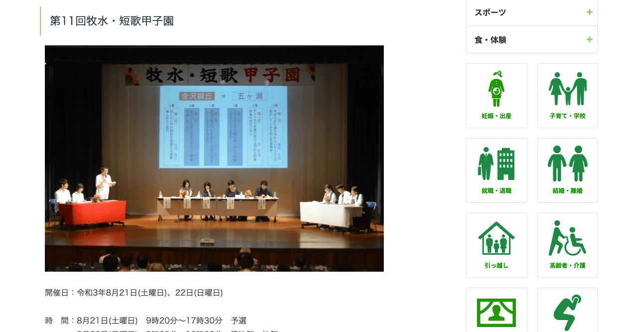 第11回牧水・短歌甲子園【2021年5月締切】