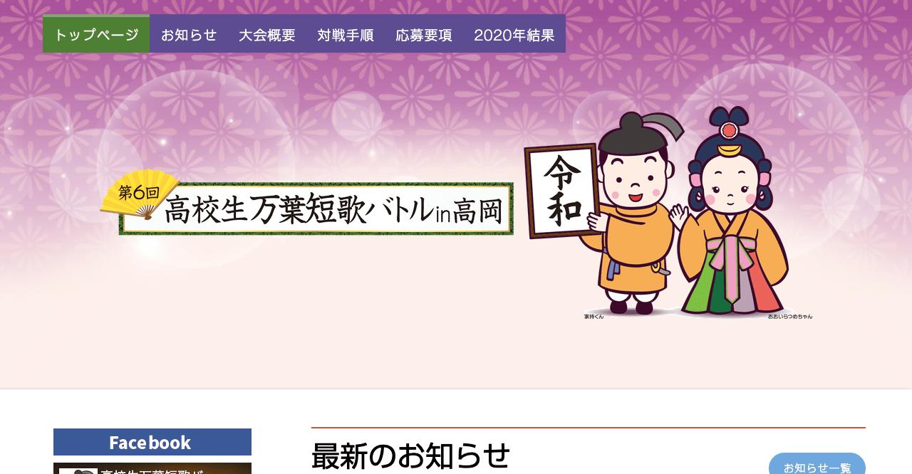 第6回高校生万葉短歌バトルin高岡【2021年6月10日締切】