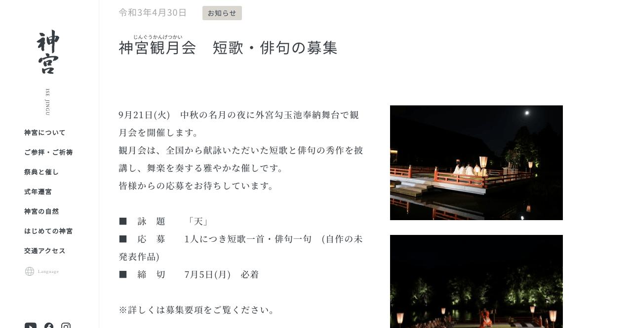 令和三年 伊勢神宮観月会 短歌・俳句の 募集【2021年7月5日締切】