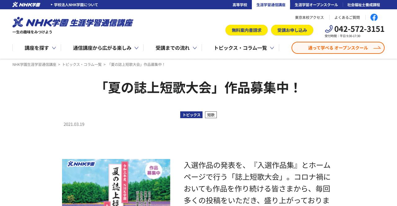 令和三年度NHK学園 夏の誌上短歌大会【2021年6月10日締切】