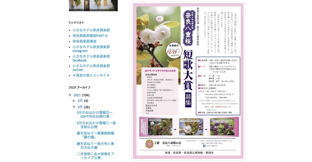 奈良八重桜短歌大賞【2021年12月25日締切】