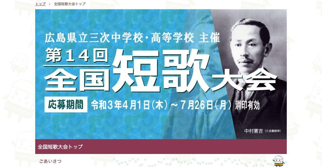 令和3年度第 14 回広島県立三次中学校・高等学校全国短歌大会【2021年7月26日締切】