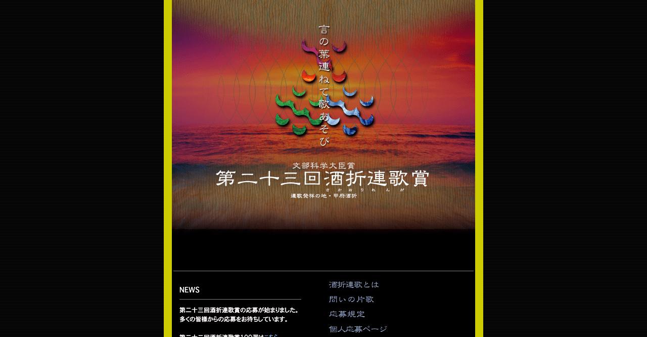 第23回酒折連歌賞【2021年9月30日締切】