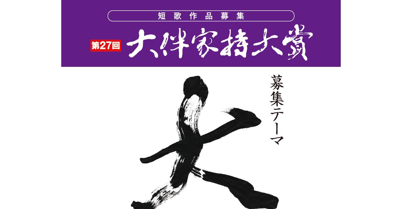 第27回大伴家持大賞【2021年7月31日締切】