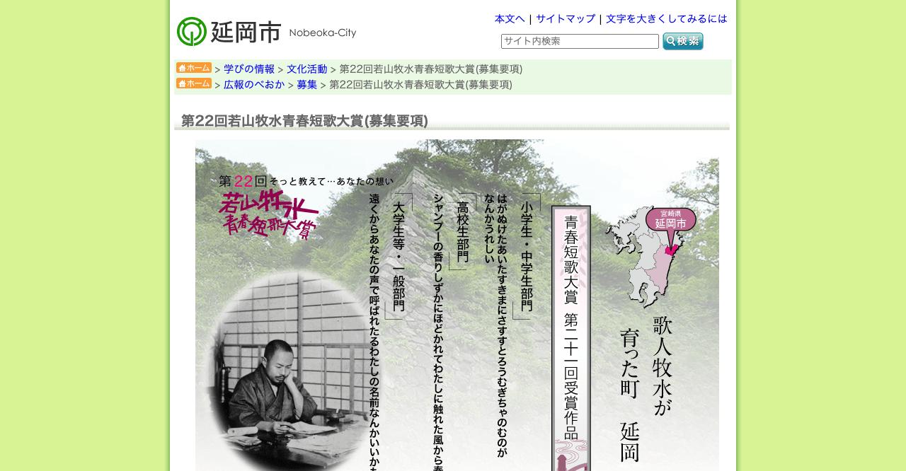 第22回若山牧水青春短歌大賞【2021年9月30日締切】