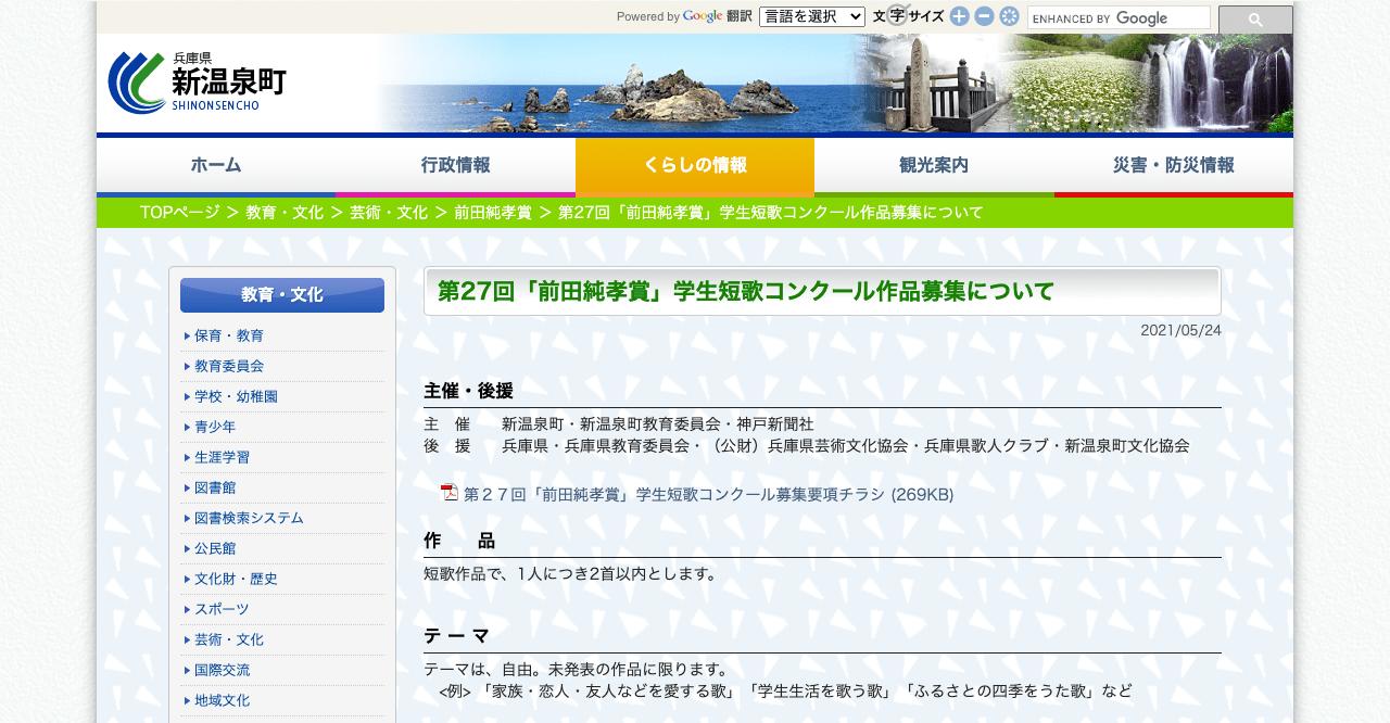 第27回「前田純孝賞」学生短歌コンクール【2021年11月30日締切】
