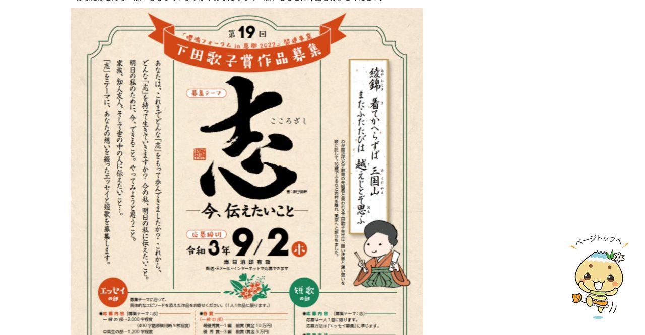 第19回下田歌子賞【2021年9月2日締切】