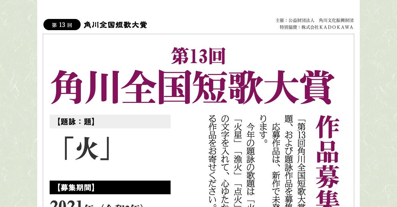 第13回  角川全国短歌大賞【2021年12月20日締切】