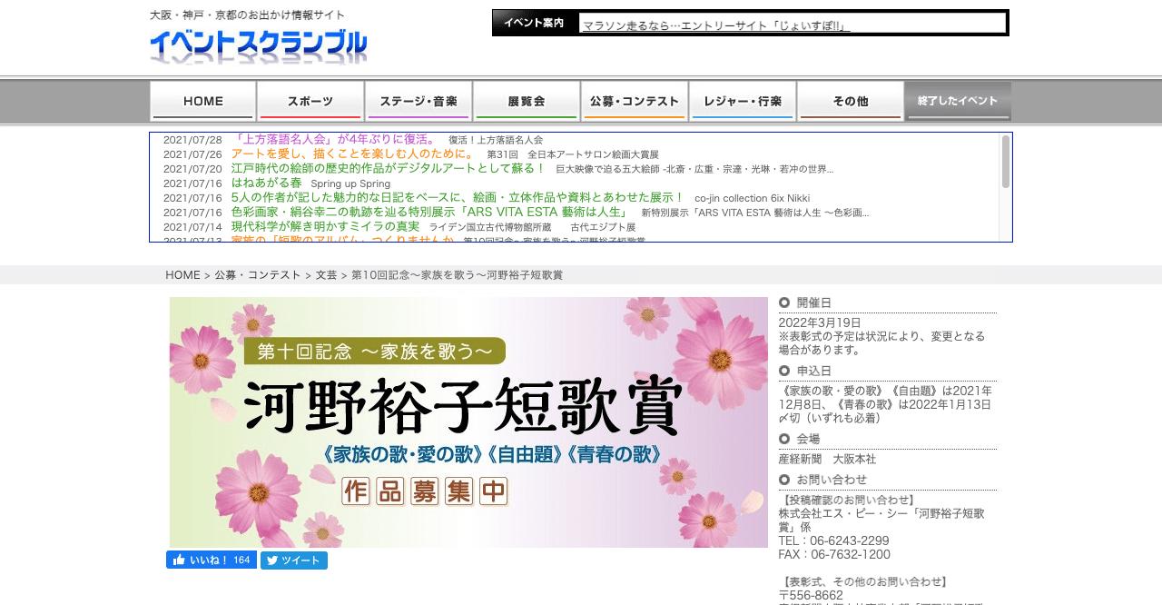 第10回記念~家族を歌う~河野裕子短歌賞【2021年12月8日締切】