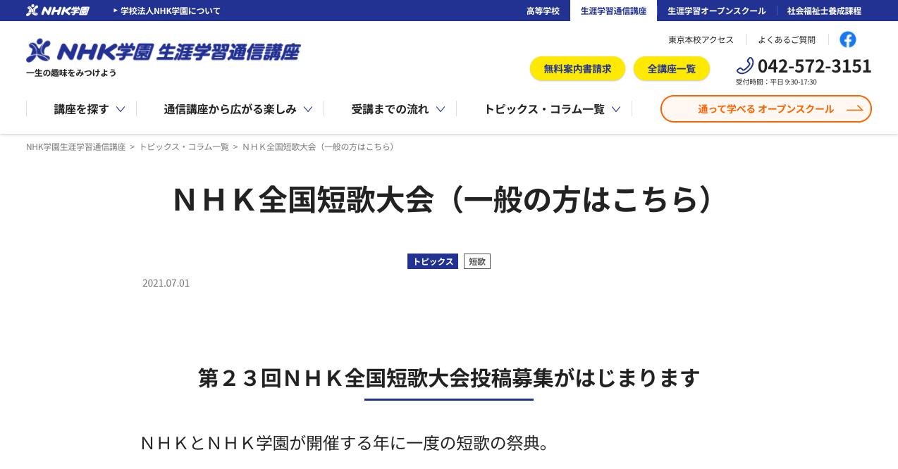 第23回NHK全国短歌大会【2021年11月18日締切】