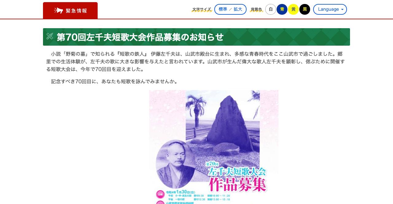 第70回左千夫短歌大会【2021年10月15日締切】
